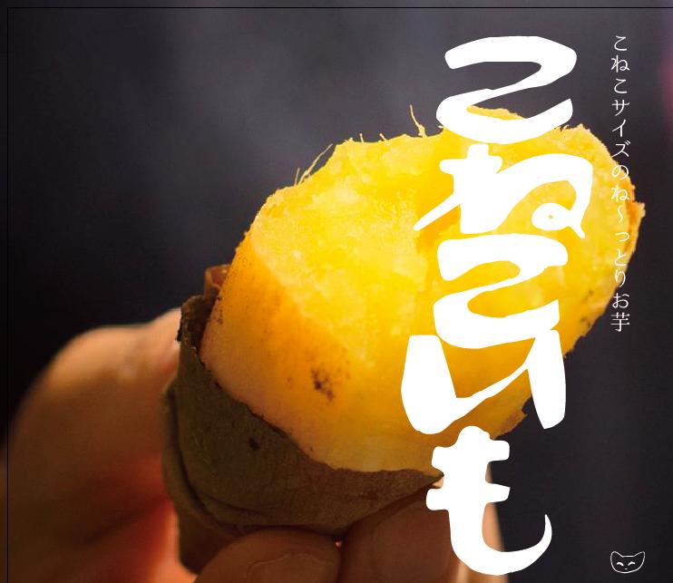 こねこいもの焼き芋