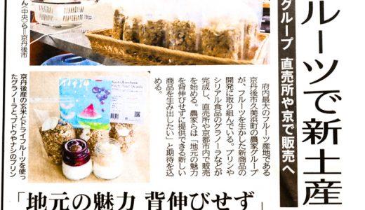 久美浜フルーツグラノーラとプリン開発中です。