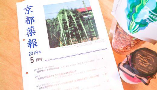 """""""京のちょっと気になる甘味処"""""""